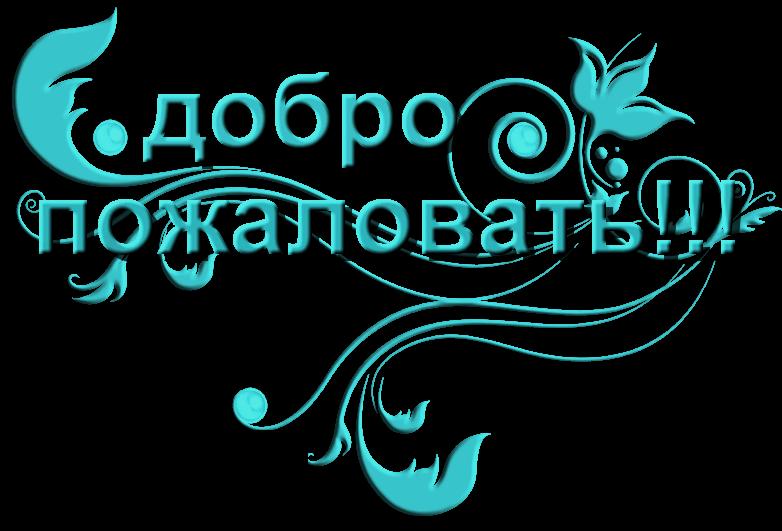 http://library-bat.ru/wp-content/uploads/2012/02/privetstvuem.png