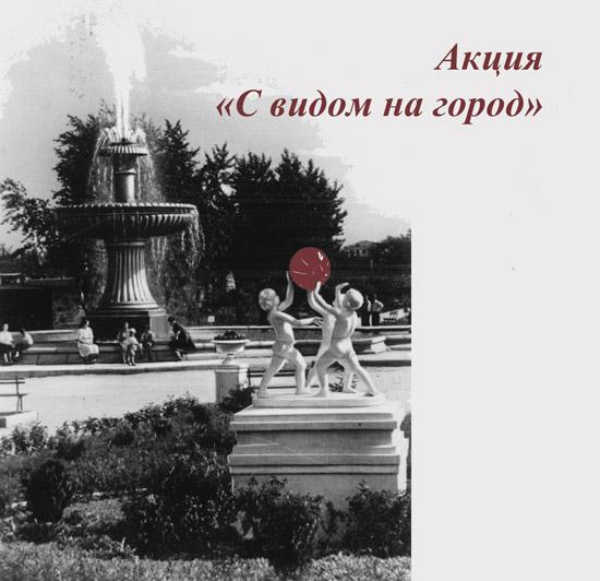 vid_gorod21